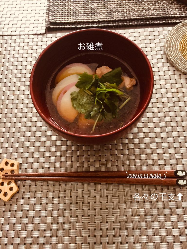 f:id:karutakko-muratan:20190101133331j:plain