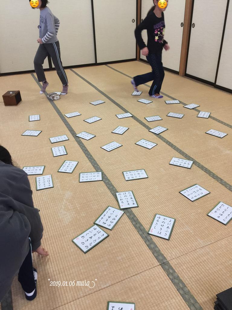f:id:karutakko-muratan:20190107090427j:plain