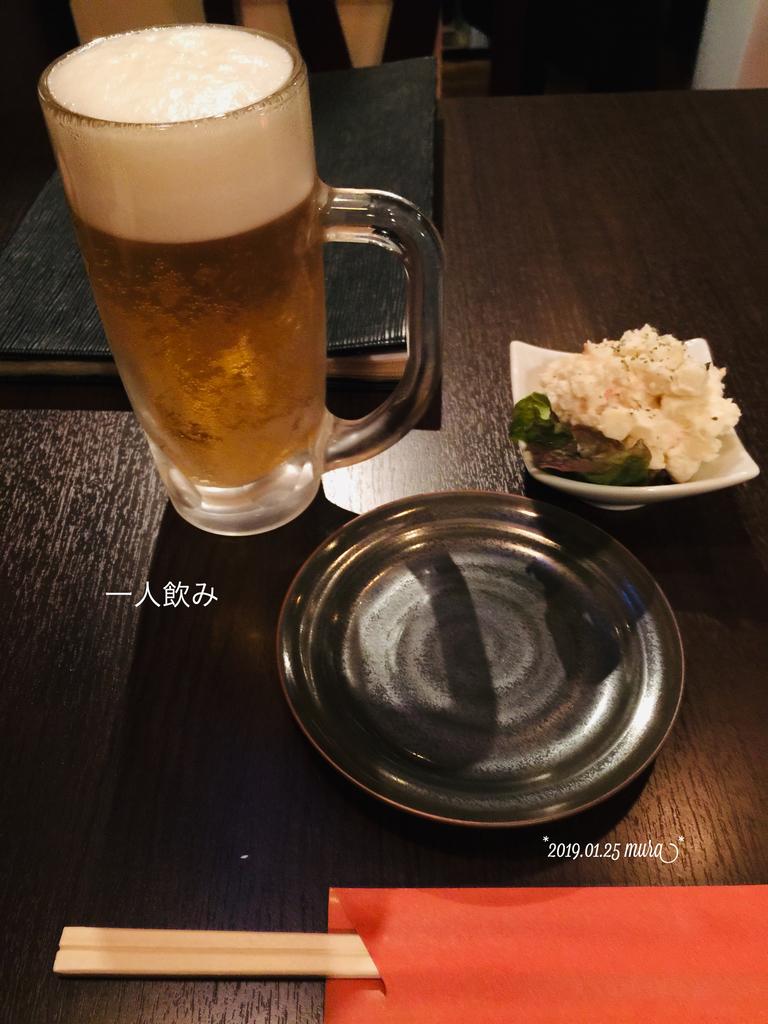 f:id:karutakko-muratan:20190125235035j:plain
