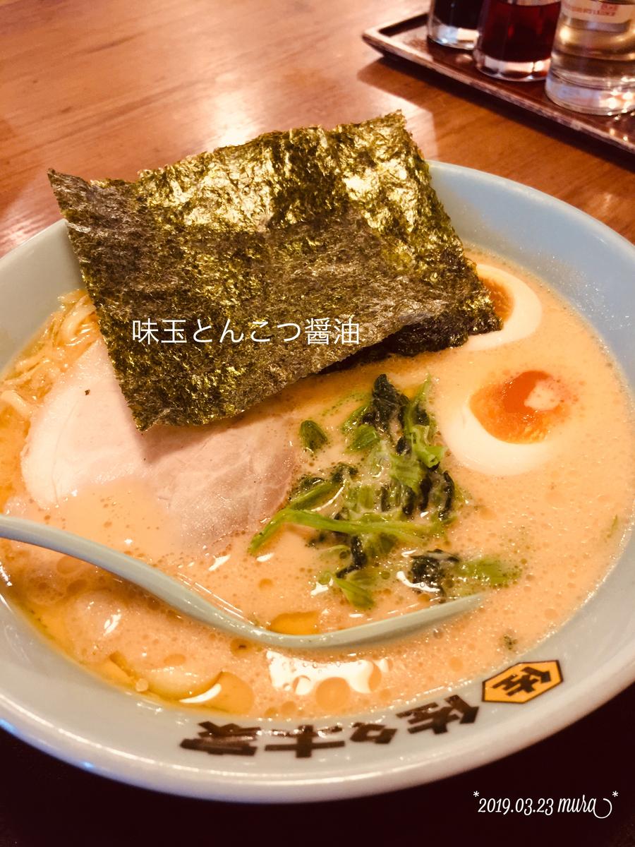 f:id:karutakko-muratan:20190324102119j:plain