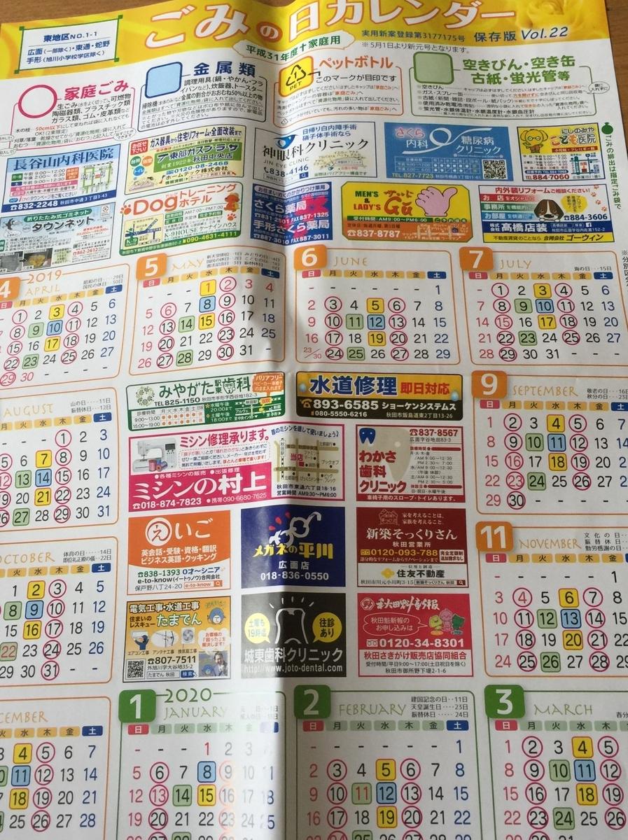 f:id:karutakko-muratan:20190326112841j:plain