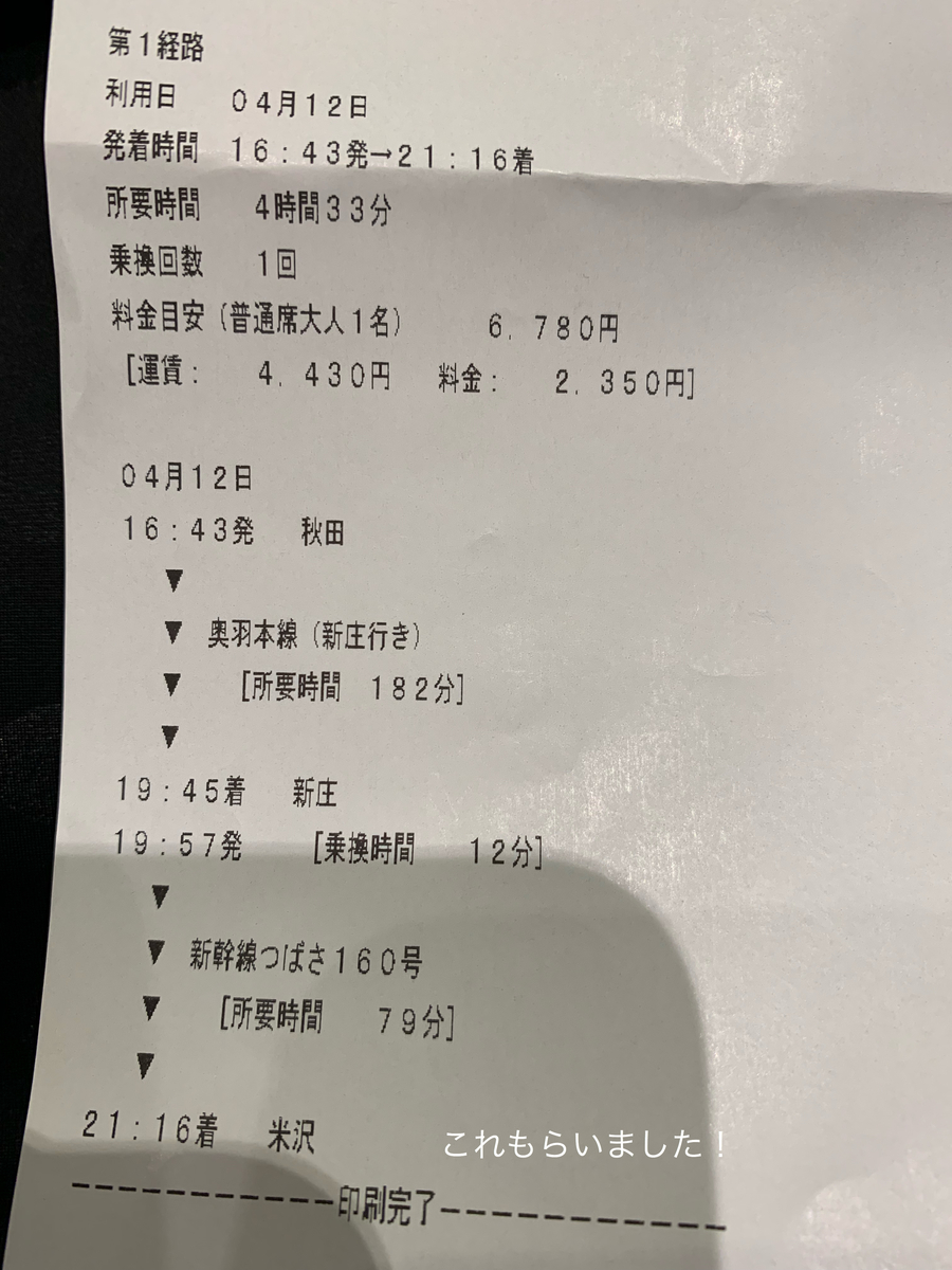 f:id:karutakko-muratan:20190413080626j:plain