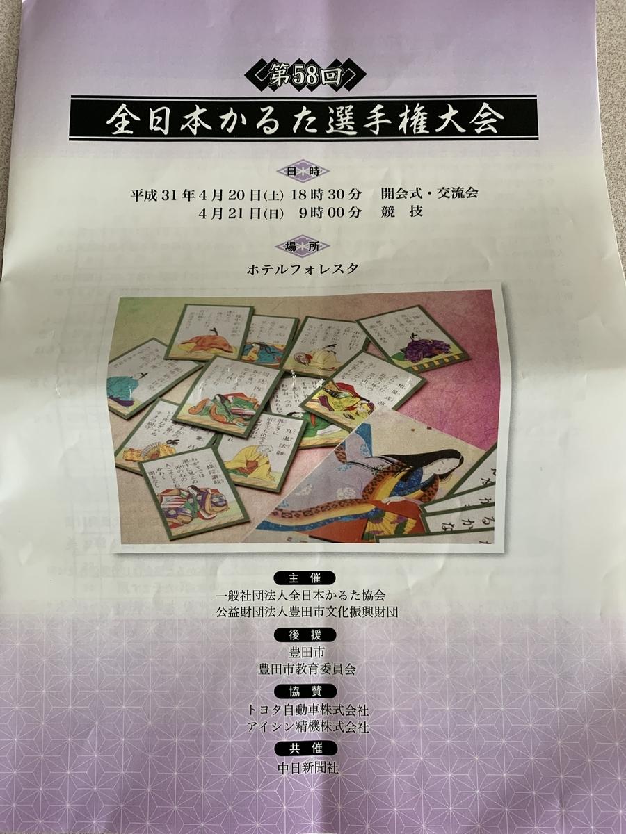 f:id:karutakko-muratan:20190421084906j:plain