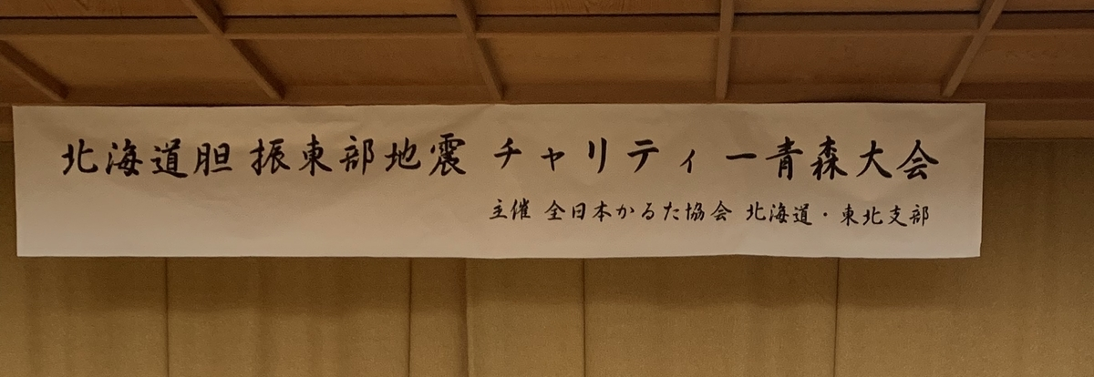 f:id:karutakko-muratan:20190505112152j:plain