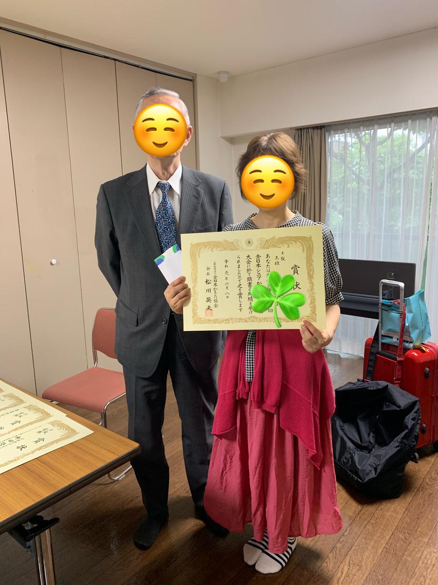 f:id:karutakko-muratan:20190609092453j:plain