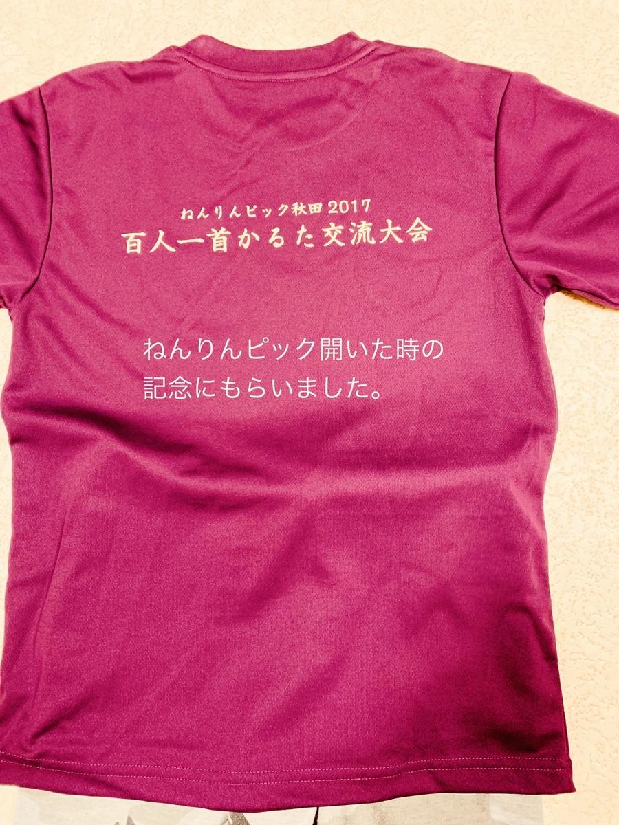 f:id:karutakko-muratan:20190618110245j:plain