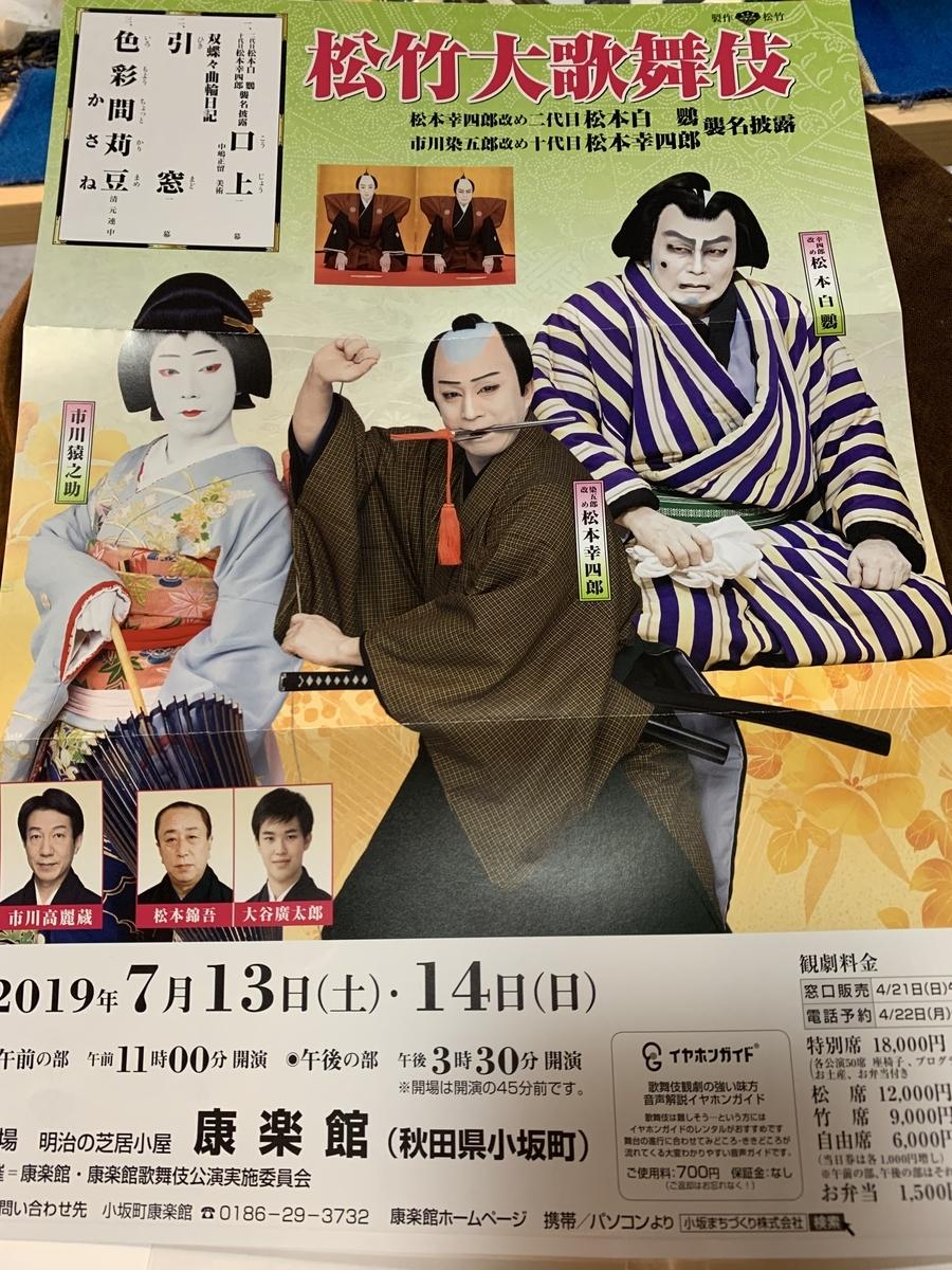 f:id:karutakko-muratan:20190714095344j:plain