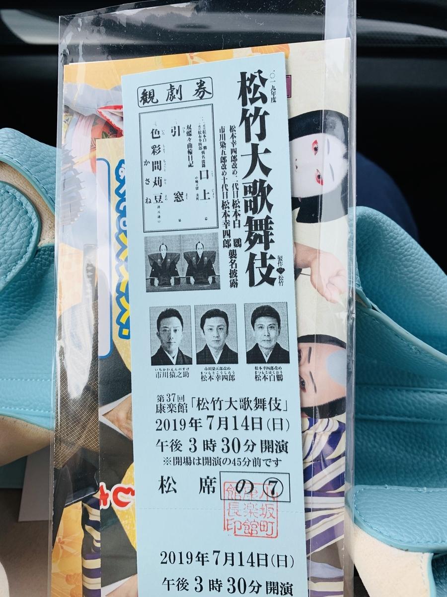 f:id:karutakko-muratan:20190714235650j:plain