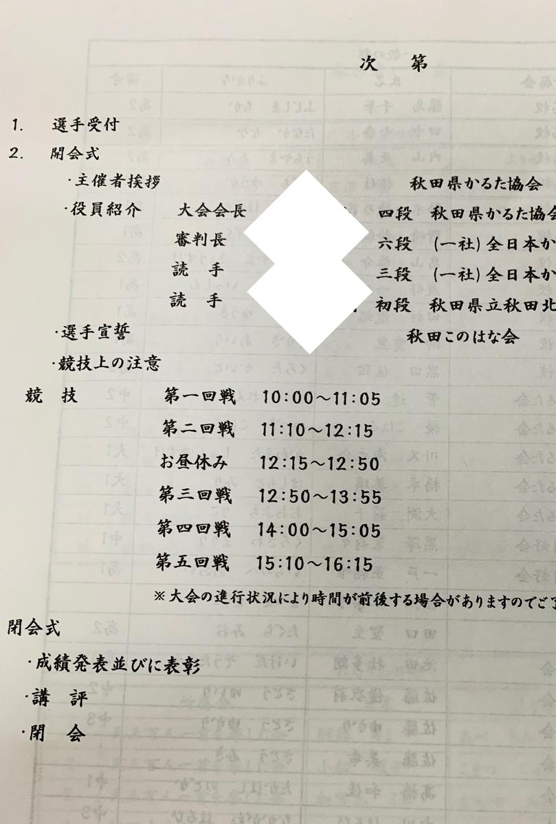 f:id:karutakko-muratan:20190716104542j:plain