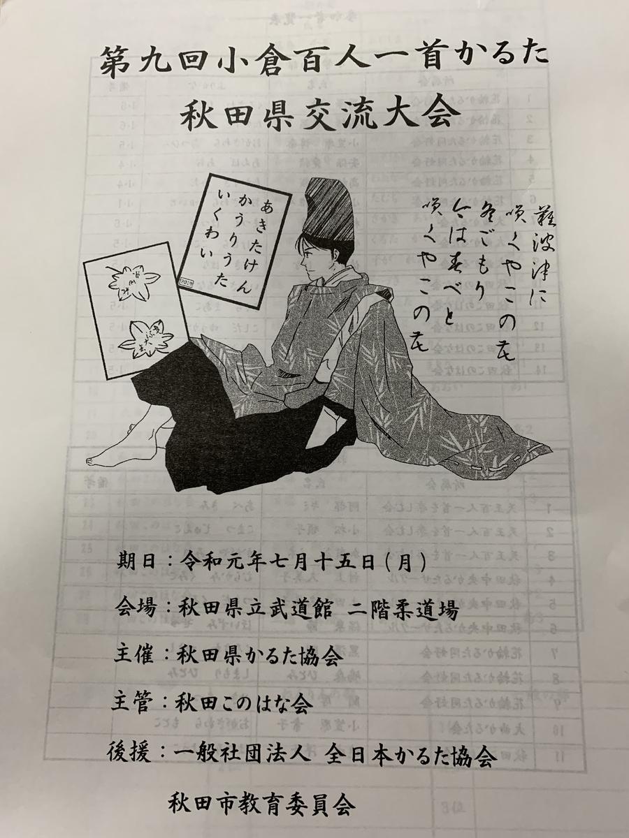 f:id:karutakko-muratan:20190716104556j:plain