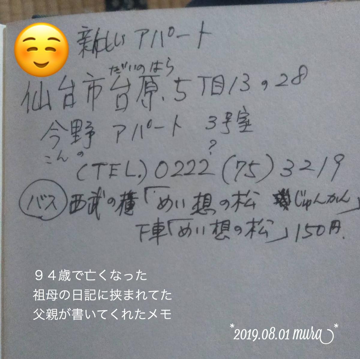 f:id:karutakko-muratan:20190802101737j:plain