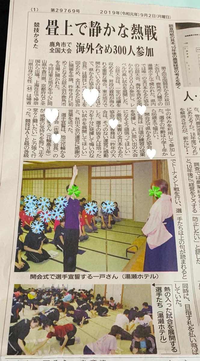 f:id:karutakko-muratan:20190902115748j:plain