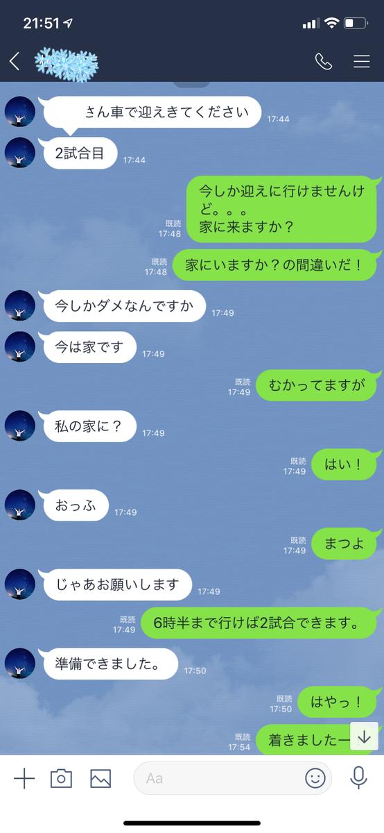 f:id:karutakko-muratan:20190910000429j:plain