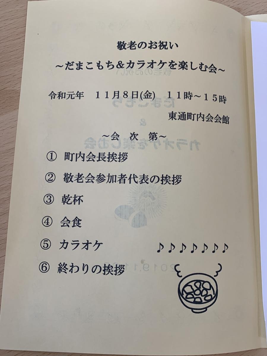 f:id:karutakko-muratan:20191109064520j:plain