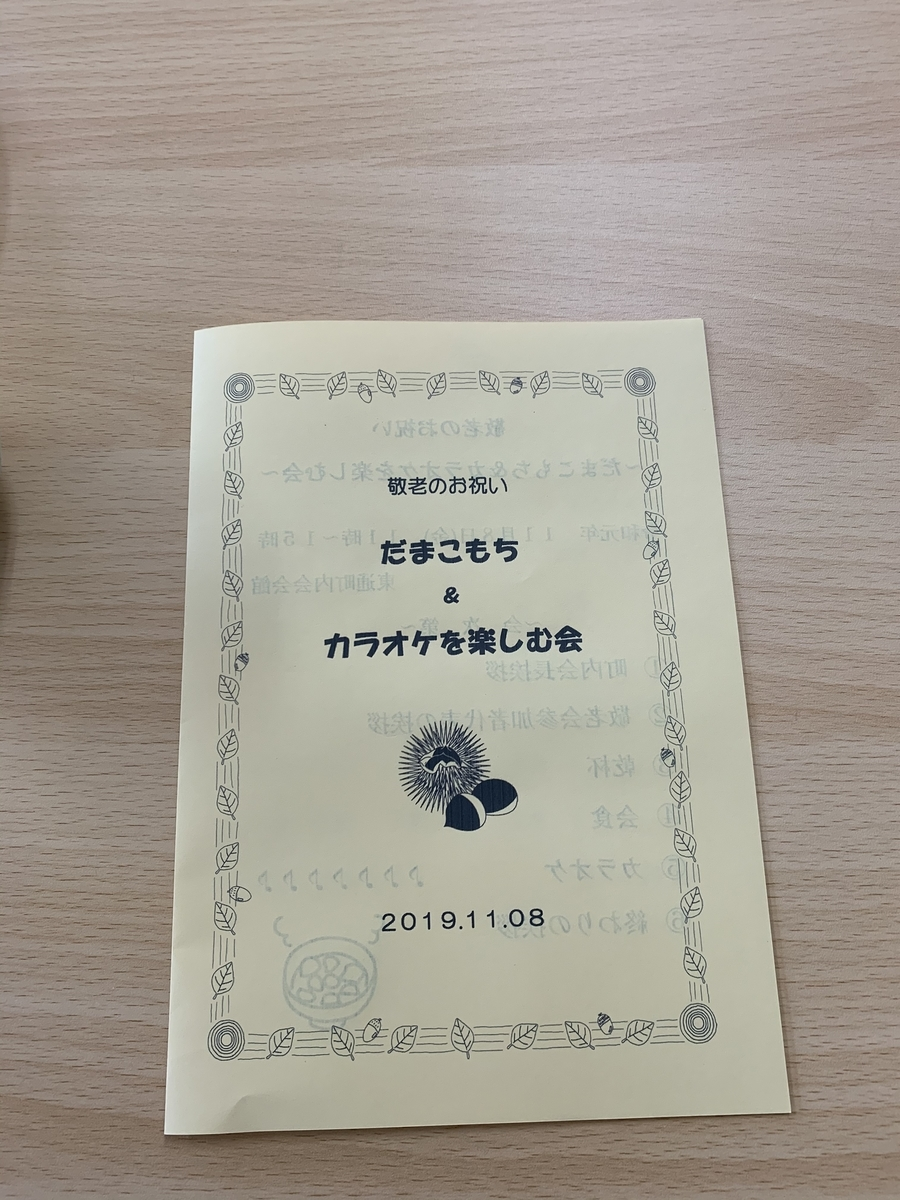 f:id:karutakko-muratan:20191109064537j:plain