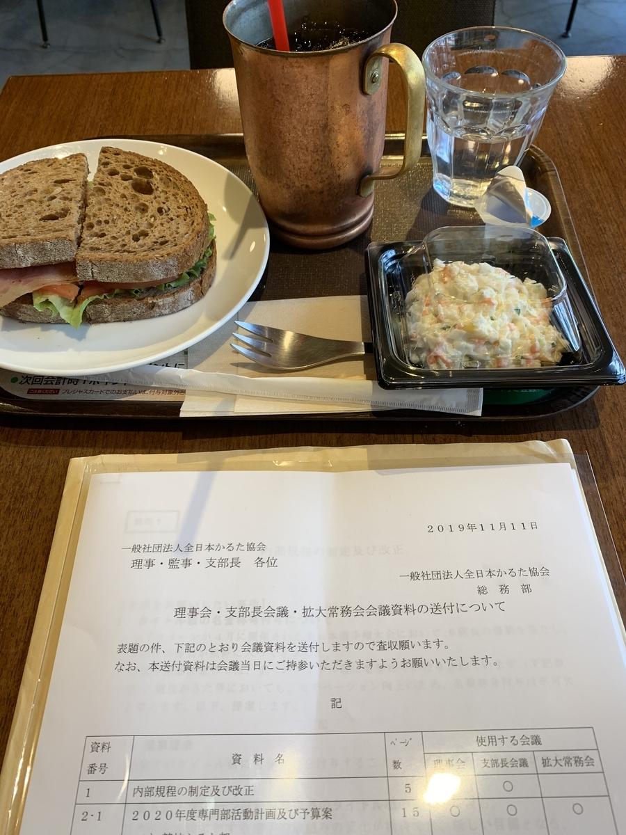 f:id:karutakko-muratan:20191117095041j:plain
