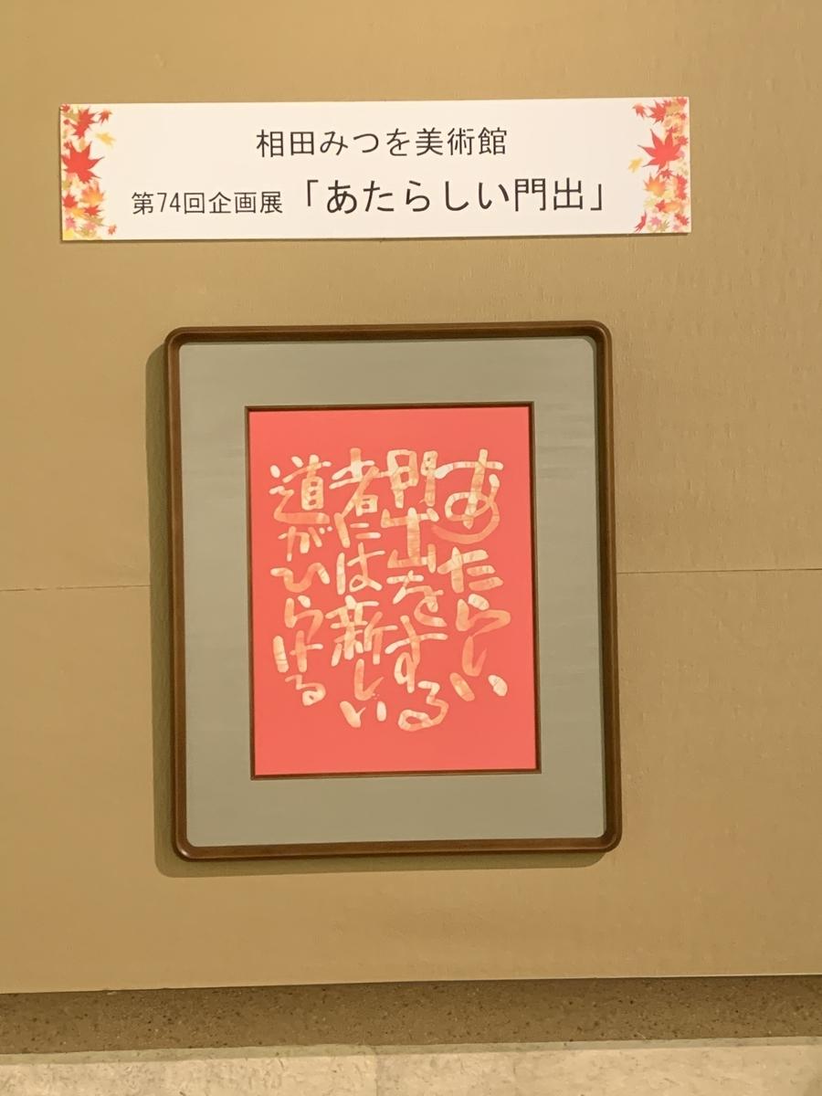 f:id:karutakko-muratan:20191118072055j:plain