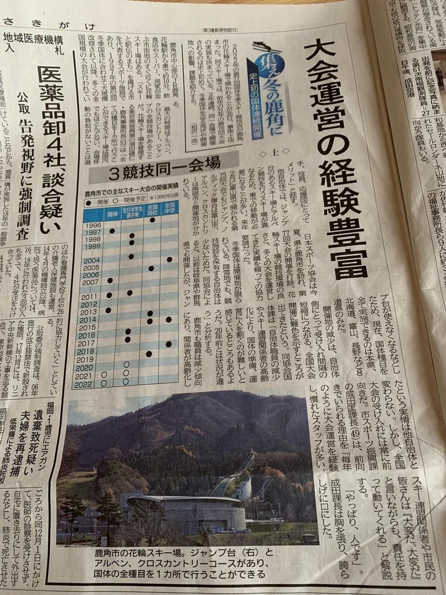 f:id:karutakko-muratan:20191128110210j:plain
