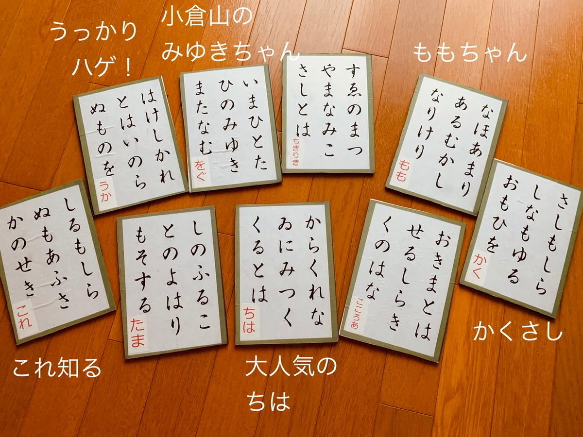 f:id:karutakko-muratan:20200108105130j:plain