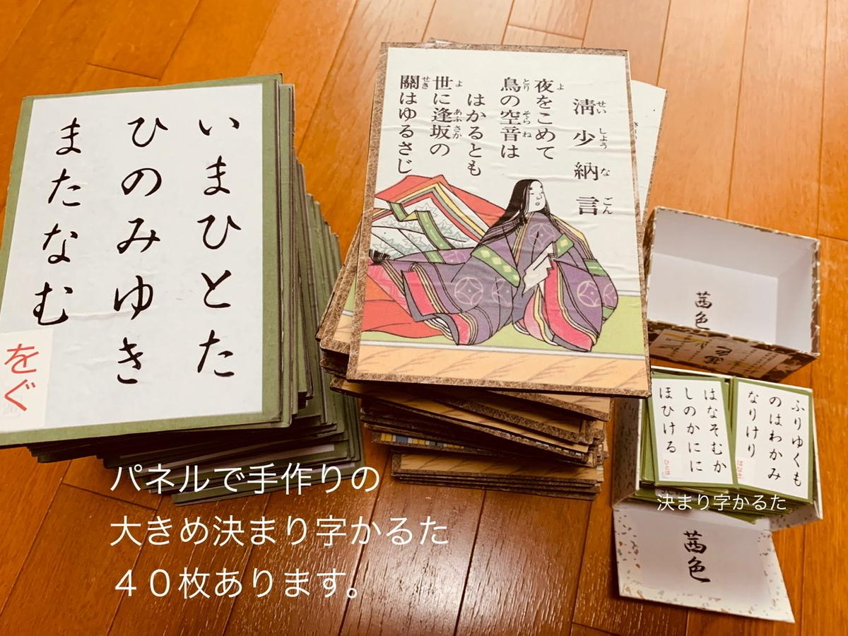 f:id:karutakko-muratan:20200108105148j:plain