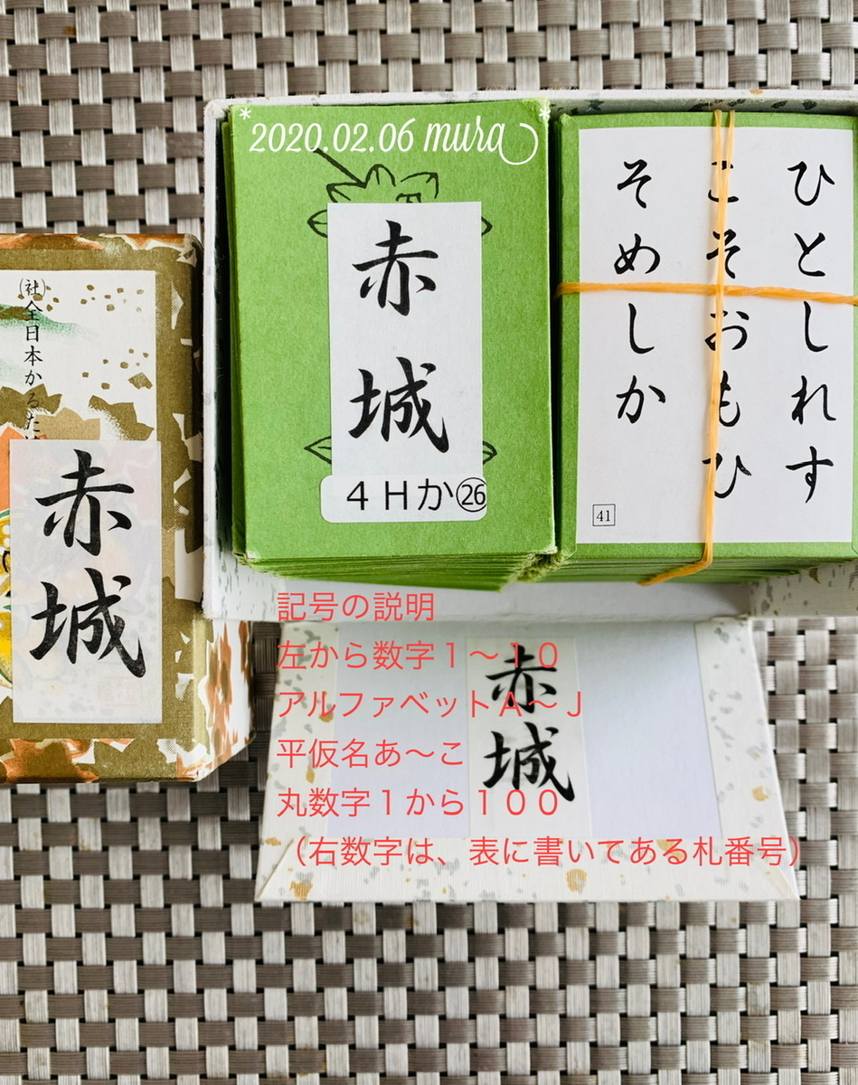 f:id:karutakko-muratan:20200207014827j:plain