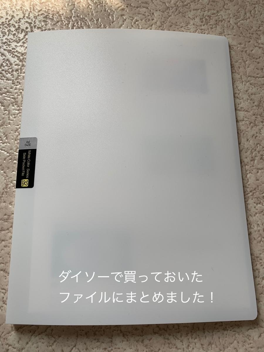 f:id:karutakko-muratan:20200408104252j:plain