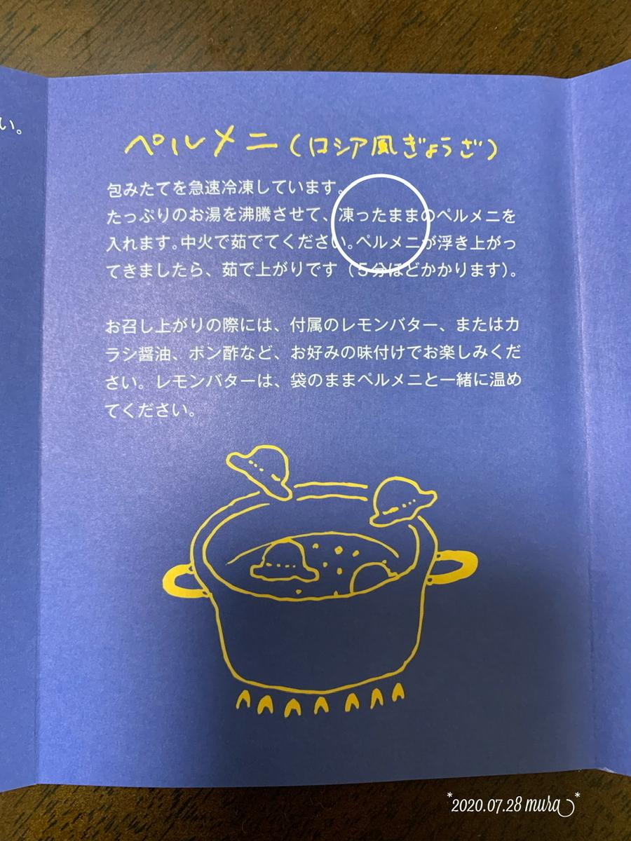 f:id:karutakko-muratan:20200729101555j:plain