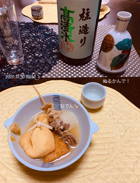 f:id:karutakko-muratan:20201031002101j:plain