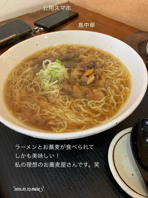 f:id:karutakko-muratan:20210724111113j:plain