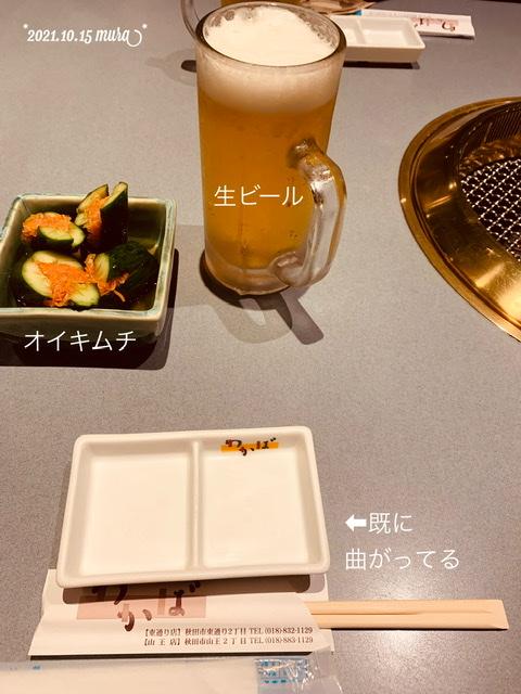 f:id:karutakko-muratan:20211016090044j:plain