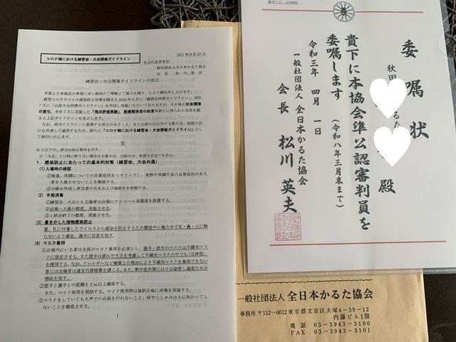 f:id:karutakko-muratan:20211016090059j:plain