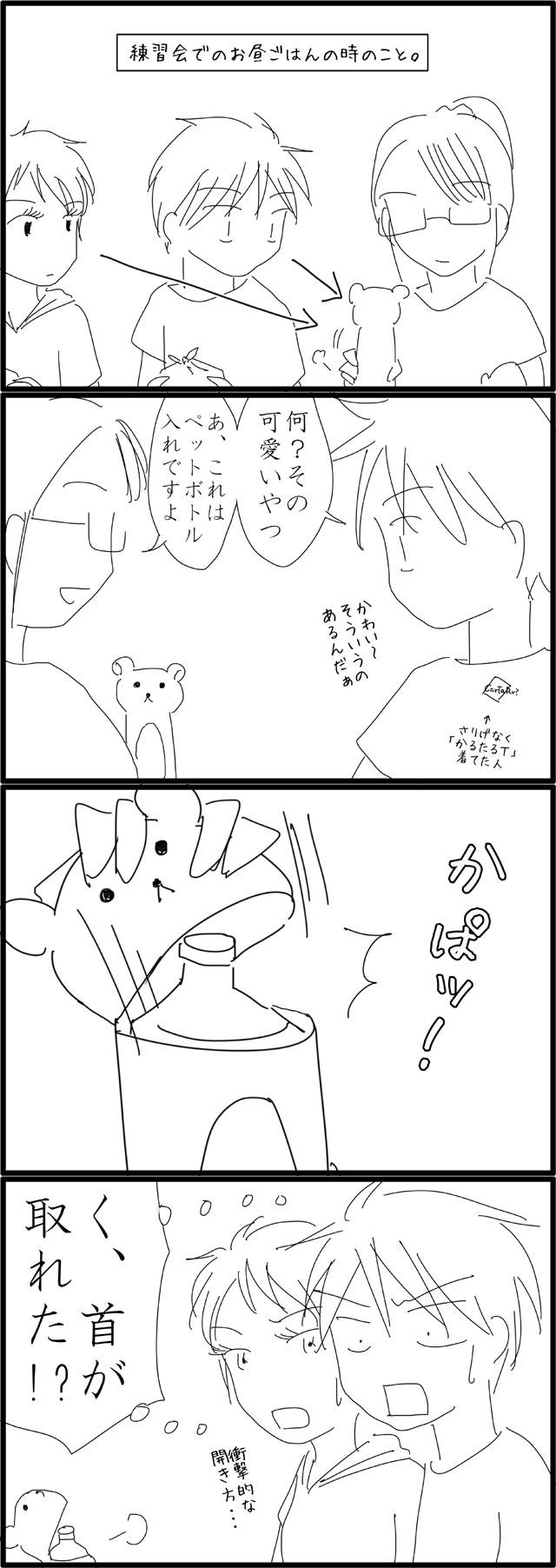 f:id:karutaru:20120919073723j:image:w480