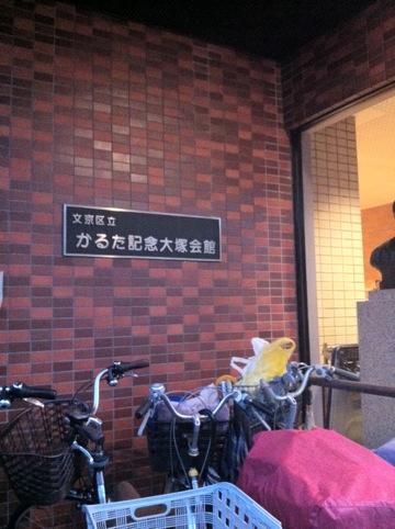 f:id:karutaru:20130104170232j:image