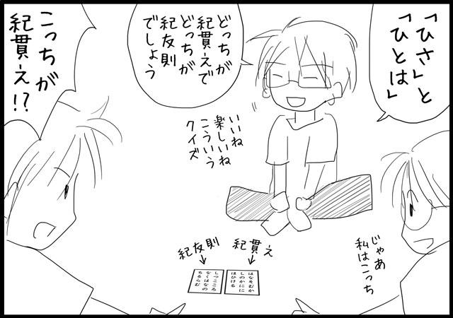 f:id:karutaru:20131201200956j:image:w480