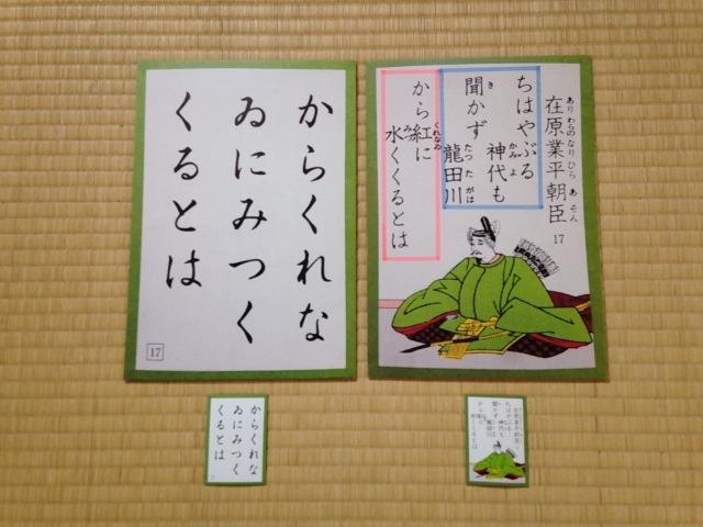 f:id:karutaru:20140107121539j:image:w480
