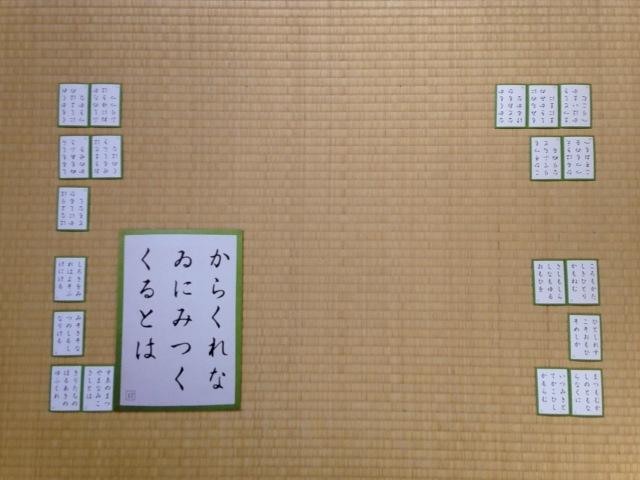 f:id:karutaru:20140107122020j:image:w480