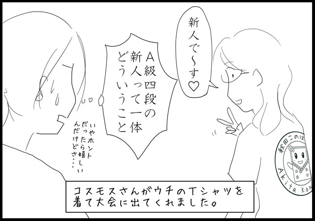 f:id:karutaru:20141126173701j:image:w480