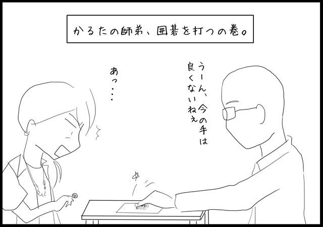 f:id:karutaru:20150611221733j:image:w480