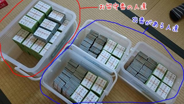 f:id:karutaru:20151017161746j:image:w480