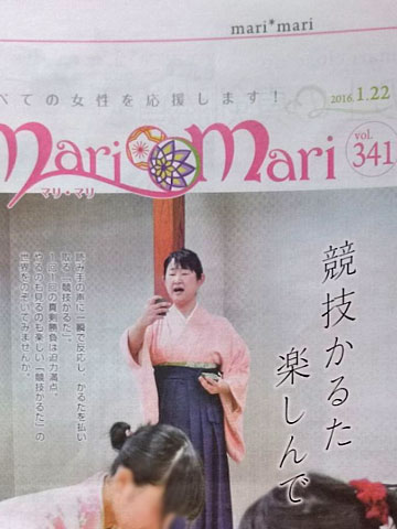 f:id:karutaru:20160122140544j:image