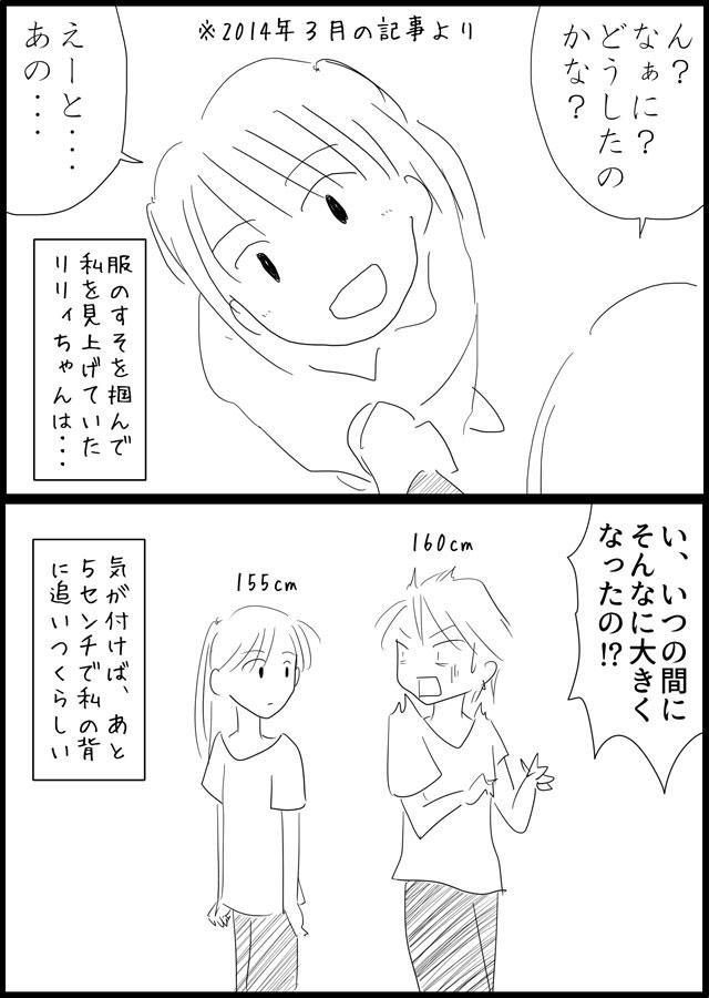 f:id:karutaru:20160525202253j:image:w480