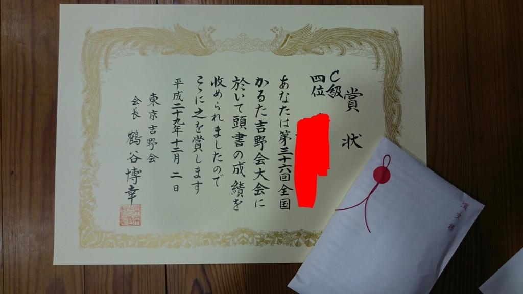 f:id:karutaru:20171202231845j:plain