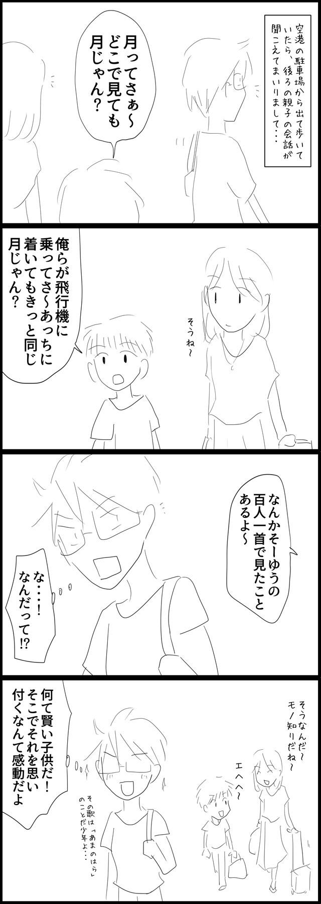 f:id:karutaru:20180727134848j:plain