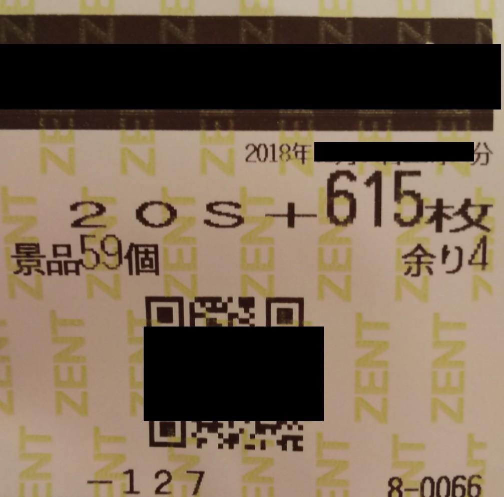 f:id:karutookaruto:20181205222510j:image