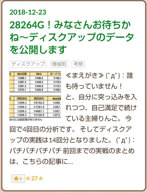 f:id:karutookaruto:20190214091958j:image