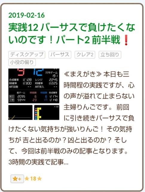 f:id:karutookaruto:20190217155339j:image