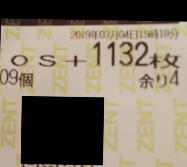 f:id:karutookaruto:20190308223326j:image