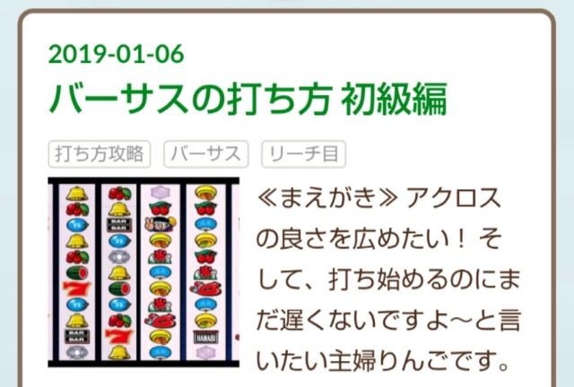 f:id:karutookaruto:20190310082639j:image