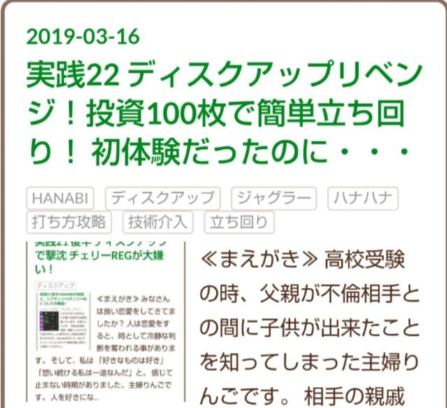 f:id:karutookaruto:20190317000852j:image