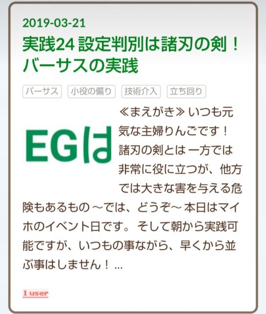 f:id:karutookaruto:20190323111902j:image